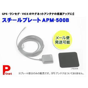 ワンセグアンテナ 感度アップGPS・ワンセグ・VICSのマグネットアンテナの感度アップに スチールプレート APM-500B|miyako-kyoto