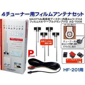4チューナー用フィルムアンテナ4枚 ブースター内蔵4mコードセット パイオニア新端子HF-201用 AQ-7008|miyako-kyoto