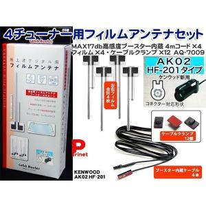 送料無料 ケンウッドHF-201 高感度ブースター付 フィルムアンテナ4枚+4mコードセット 4チューナー用|miyako-kyoto