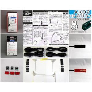 送料無料 地上波デジタル用 4チューナー用 フィルムアンテナ L型4枚 ブースター内蔵4mコードセット ケンウッド端子HF-201用 AQ-7209|miyako-kyoto