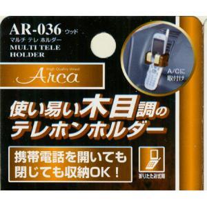 マルチテレホルダー 携帯電話用待ち受けホルダー|miyako-kyoto