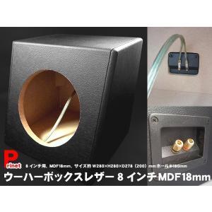 ウーハーボックス ウーファーボックス レザー シングル8インチ/MDF18mm miyako-kyoto