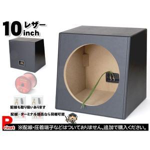 10インチ/MDF18mmレザー シングル ウーハーボックス / ウーファーボックス miyako-kyoto