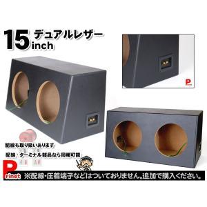 即発送、在庫多数あり 15インチMDF18mm/レザー デュアルウーハーボックス / ウーファーボックス|miyako-kyoto
