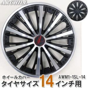ホイールキャップ 14インチ/4枚 当日出荷・海外メーカーとの共同企画品 ブラック/シルバー ARC・EVO ブラッシュタイプ AWM1-1SL-14|miyako-kyoto