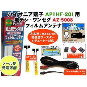 送料お得 ネコポス可 パイオニアHF-201用 高感度ブースター付 フィルムアンテナ2枚+4mコードセット 2チューナー用 AZ-5008|miyako-kyoto