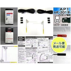 送料お得 ネコポス可 地デジ・ワンセグ 2チューナー用 フィルムアンテナ L型2枚 ブースター内蔵4mコードセット パイオニアHF-201用 AZ-5208|miyako-kyoto