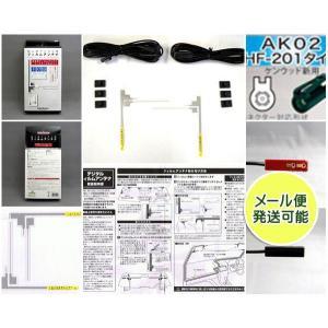 送料お得 ネコポス可 地デジ・ワンセグ 2チューナー用 フィルムアンテナ L型2枚 ブースター内蔵4mコードセット ケンウッドHF-201用 AZ-5209|miyako-kyoto
