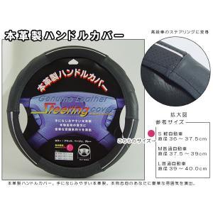 本革製 軽自動車 コンパクトカー ステアリングカバー ハンドルカバー (メッキラインブラックS)B035-BS|miyako-kyoto