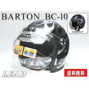 BC-10/BC10 スモールジェット ヘルメット BARTON ブラックフレアー バブルシールド付き リード工業|miyako-kyoto