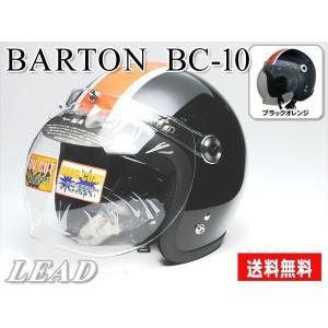 BC-10/BC10 スモールジェット ヘルメット BARTON ブラックオレンジ バブルシールド付き リード工業|miyako-kyoto