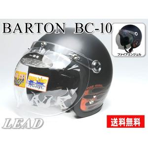 レビュー書いて 送料無料 BC-10/BC10 スモールジェット ヘルメット BARTON ファイアーエンジェル バブルシールド付き