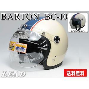 BC-10/BC10 スモールジェット ヘルメット BARTON アイボリーネイビー バブルシールド付き リード工業|miyako-kyoto