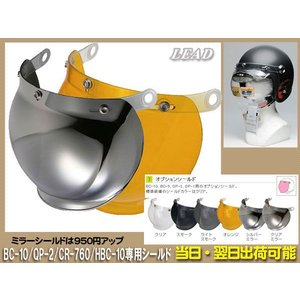 BC-10/BC-9/QP-1/QP-2/CR-760/HBC-10 スモールジェット用 専用シールド miyako-kyoto