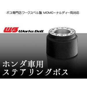 ホンダシビック   タイプR   フェリオ   ビークル   シャトル   ハイブリッド AG系S51〜S62 ワークスベル製  ステアリングボス 201|miyako-kyoto