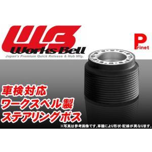 バネットラルゴ C120〜22 S53〜5.5 SRS無/テレスコピック WB ステアリングボス 601番 miyako-kyoto