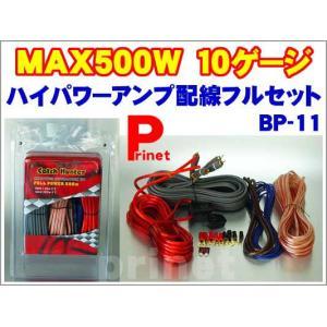 MAX500Wハイパワーアンプ用配線フルセット 10G配線セット BP-11|miyako-kyoto