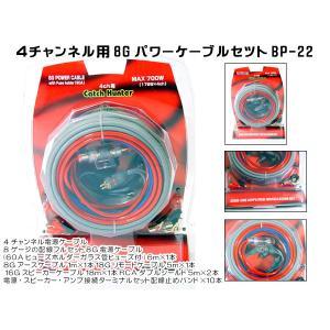 カーオーディオ配線お得パック/ MAX700W 4チャンネル用 ハイパワーアンプ配線セット8G BP-22 セール SALE|miyako-kyoto