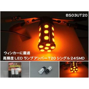 T20ウィンカーに最適 高輝度LEDランプ アンバー シングル 24SMD×2個入 BS03UT20|miyako-kyoto