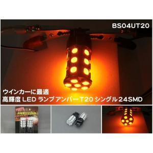 T20ウィンカーに最適 高輝度LEDランプ アンバー シングル 24SMD×2個入(ピンチ部違い) BS04UT20|miyako-kyoto
