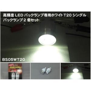 T20バックライト 高輝度LEDバックランプ専用ホワイト シングル CREE3W×2個入 BS05WT20|miyako-kyoto