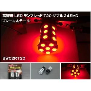 T20ブレーキ・テールランプ 高輝度LEDランプ レッド ダブル 24SMD×2個入 BW02RT20|miyako-kyoto