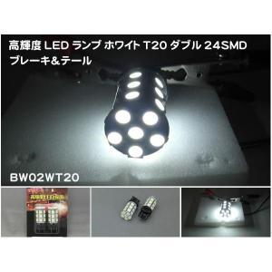 T20ブレーキ&テールランプ 高輝度LEDランプ ホワイトダブル 24SMD×2個入 BW02WT20|miyako-kyoto