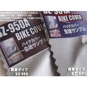 バイクカバー バックルベルト付き  3Lサイズ 236-255cm BZ-950 リード工業 軽量タイプ|miyako-kyoto|03
