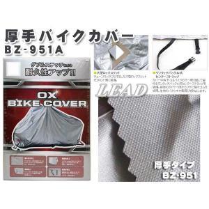 バイクカバー  Mサイズ 186-200cm  BZ-951 リード工業 厚手タイプ|miyako-kyoto
