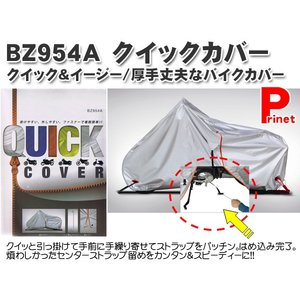BZ954A 着脱簡単 クイックカバー/バイクカバー SS リード工業 BZ954A-SS|miyako-kyoto