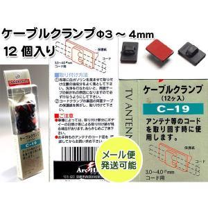 お得投函可 ケーブルクランプ Φ3〜4mmのコードを束ねて取り回し 12個入り 両面テープ固定|miyako-kyoto