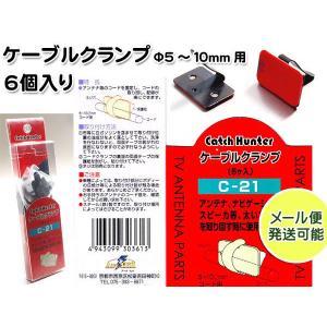 お得投函可 ケーブルクランプ Φ5〜10mmのコードを束ねて取り回し 6個入り 両面テープ固定|miyako-kyoto