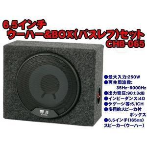 即発送、在庫多数あり 低音重視 小型バスレフ型 6.5インチ ウーハー&ウーハーボックス セット 響音 CHB-065|miyako-kyoto