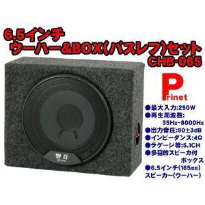 バイク用/バスレフ型6.5インチウーハー&ウーハーボックスセット 響音 CHB-065|miyako-kyoto
