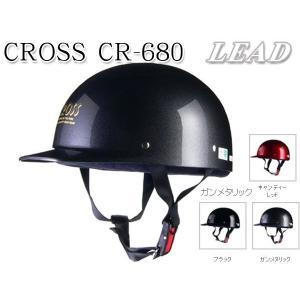 品番 CR-680-GANMETA 品名 原付 ヘルメット CROSS CR-680 バイク ハーフ...