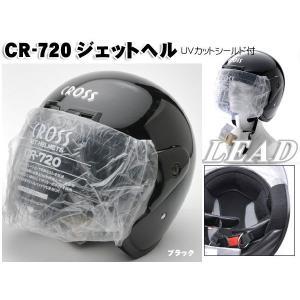 CROSS CR-720 ジェットヘルメット 原付 バイク用  ブラック リード工業|miyako-kyoto