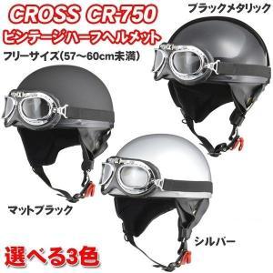 イヤーカバーと角型ゴーグルを装着した正統派ビンテージヘルメット  ベーシックなビンテージハーフヘルメ...