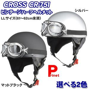 ゴーグル付ビンテージバイク ハーフヘルメット CR-751 LLサイズ バイクヘルメット激安 CR-751 miyako-kyoto
