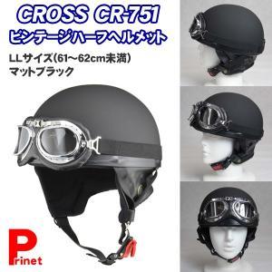 大きいサイズのベーシックなビンテージハーフヘルメット イヤーカバーと角型ゴーグルを装着した正統派ビン...