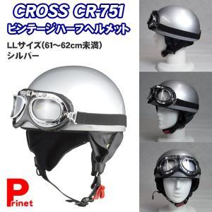 cr-751-sl XLサイズ