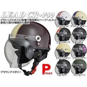 クラッシックハーフヘルメット イヤーカバー脱着UVシールド付 CR-760