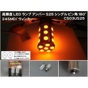 S25ウィンカー 高輝度LEDランプ アンバー シングル ピン角180°24SMD×2個入 CS03US25|miyako-kyoto