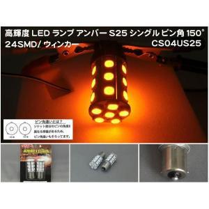 S25ウィンカー 高輝度LEDランプ アンバー シングル ピン角150°(ピン角違い)24SMD×2個入 CS04US25|miyako-kyoto