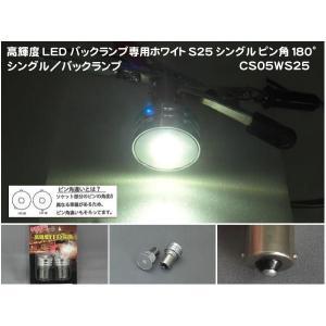 S25バックライト 高輝度LEDバックランプ専用ホワイト シングル ピン角180°CREE3W×2個入 CS05WS25|miyako-kyoto