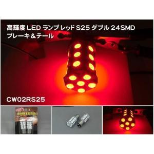 S25ブレーキ&テールランプ 高輝度LEDランプ レッド ダブル 24SMD×2個入 CW02RS25|miyako-kyoto