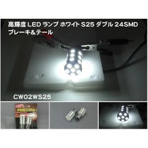 S25ブレーキ&テールランプ 高輝度LEDランプ ホワイト ダブル 24SMD×2個入 CW02WS25|miyako-kyoto