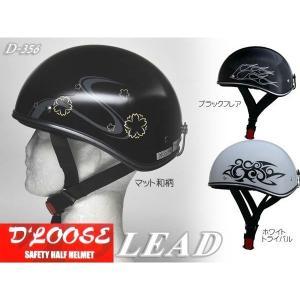 選べる3色 LEAD D'LOOSE アメリカンダックテール ビンテージ フリー D-356