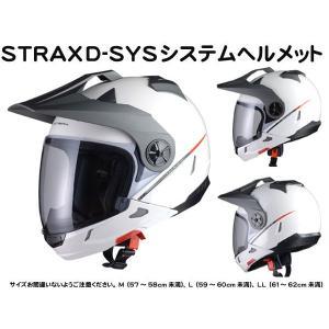 セール STRAX D-SYSシステムヘルメット ホワイト Lサイズ(59-60cm未満)