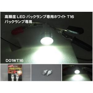 T16バックライト 高輝度LEDバックランプ専用ホワイト CREE3W×2個入 D01WT16|miyako-kyoto