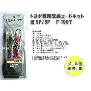 トヨタ車用 オーディオ配線コードキット/オーディオハーネス旧9P/5P miyako-kyoto